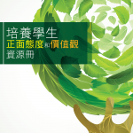 CSRP C&R resource package_cover page